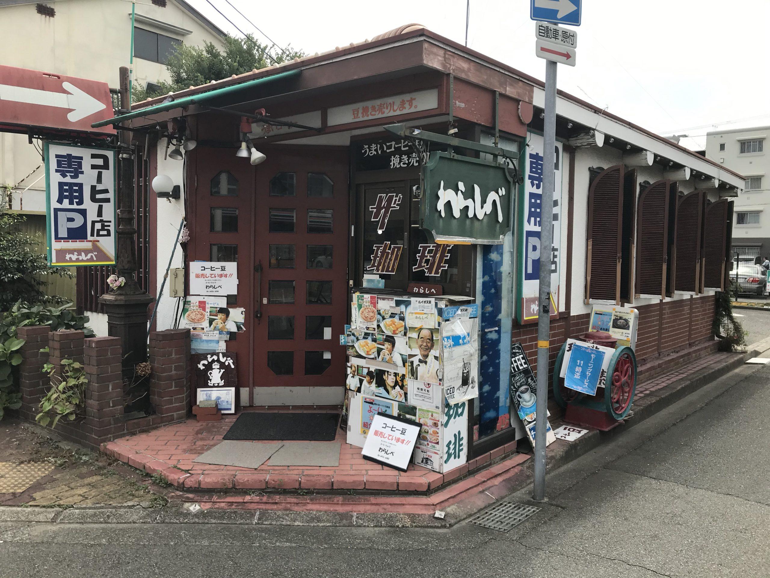 阪急塚口 レトロ風 純喫茶 わらしべ